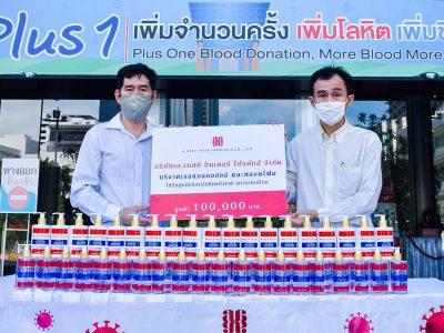 ผู้บริหารถือป้ายมอบเจลแอลกอฮอลล์และหลอดโฟมให้สภากาชาดไทย